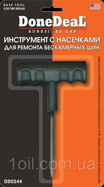Инструмент с насечками для ремонта бескамерных шин - Интернет-магазин  -1OilCom- в Харькове