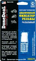 Анаэробный фиксатор резьбы разъемный  3 мл