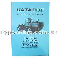 Каталог запчастей трактора ХТЗ-150К (двигатель ЯМЗ-236Д, КАМАЗ 740)