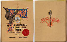 Царская охота на Руси. Николай Кутепов, 4 тома. 1896–1911 г.г., фото 2