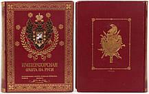 Царская охота на Руси. Николай Кутепов, 4 тома. 1896–1911 г.г., фото 3