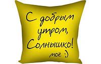 Подушка С добрым утром