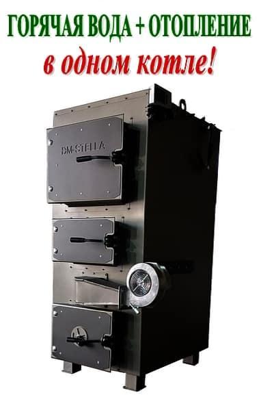 Пиролизный ДВУХКОНТУРНЫЙ котел DM-STELLA 120 кВт