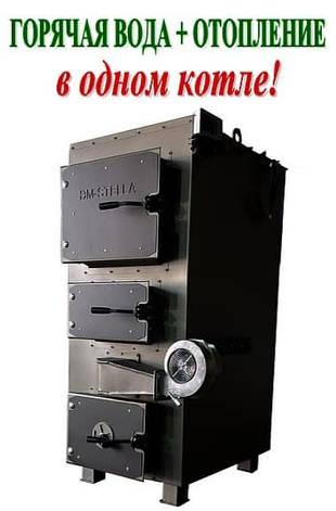 Пиролизный ДВУХКОНТУРНЫЙ котел DM-STELLA 120 кВт, фото 2