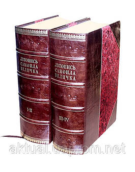 Книга Летопись Самоила Величка