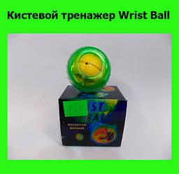 Кистевой тренажер Wrist Ball