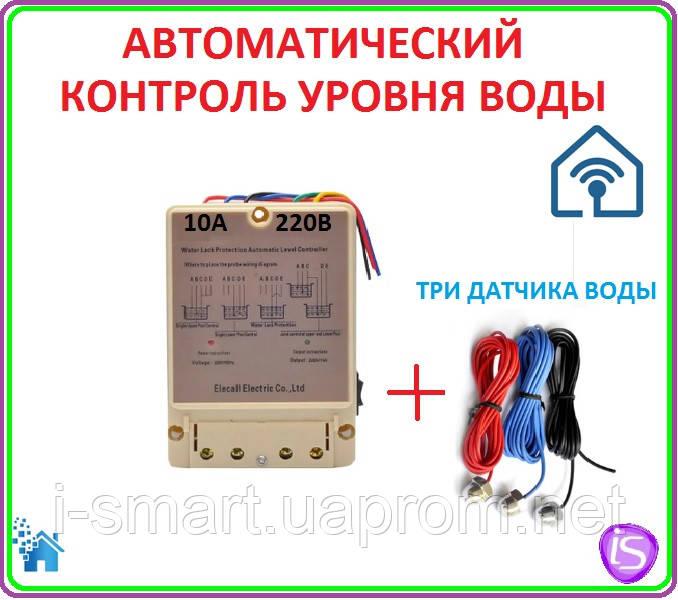 Автоматический регулятор уровня ВОДЫ 10А 220 вольт + датчики 5м