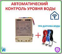 Автоматический регулятор уровня ВОДЫ 10А 220 вольт + датчики 5м, фото 1