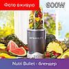 Nutribullet/Magic Bullet 600W Pro Series - блендер, кухонный комбайн домашний, соковыжималка