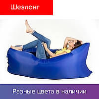LAMZAC ЛАМЗАК - надувной диван, шезлонг   мешок, фото 1