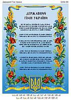 """""""Государственный гимн Украины"""" схема вышивки бисером"""