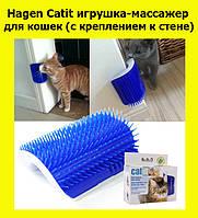 Hagen Catit игрушка-массажер для кошек (с креплением к стене)