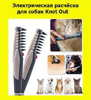 Электрическая расчёска для собак Knot Out