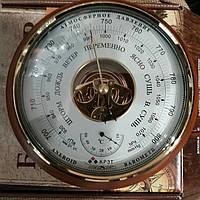 Барометр бытовой Утес, оригинал, производство Россия.