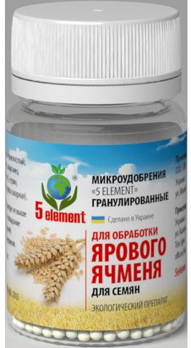 """Мікродобриво """"5 ELEMENT"""" для обробки насіння ярого ячменю"""