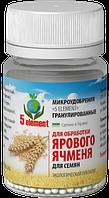 """Микроудобрение """"5 ELEMENT"""" для обработки семян ярового ячменя"""
