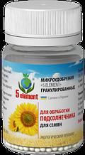 """Мікродобриво """"5 ELEMENT"""" для обробки насіння соняшнику"""