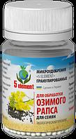 """Микроудобрение """"5 ELEMENT"""" для обработки семян озимого рапса"""