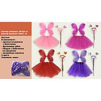Костюм для девочки карнавальный Фея Бабочка, юбка, крылья, палочка, обруч, разные цвета