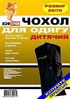 Черный чехол для одежды детский флизелиновый на молнии, размер 50*70 см