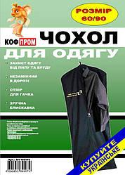 Черный чехол для одежды флизелиновый на молнии, размер 60*90 см