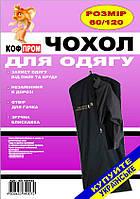 Чехол для хранения одежды флизелиновый на молнии черного цвета, размер 60*120 см