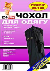 Чёрный чехол для одежды флизелиновый на молнии, размер 60*120 см