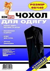 Черный чехол для одежды флизелиновый на молнии, размер 60*140 см
