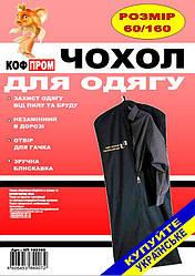 Черный чехол для одежды флизелиновый на молнии, размер 60*160 см
