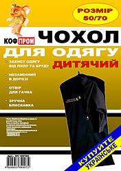 Белый чехол для одежды детский флизелиновый на молнии, размер 50*70 см