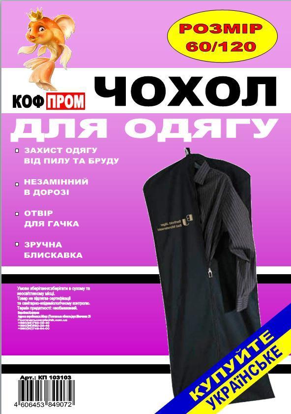 Чехол для хранения одежды флизелиновый на молнии белого цвета, размер 60*120 см