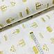 Ткань поплин золотые (глиттер) короны на белом (ТУРЦИЯ шир. 2,4 м) №32-117, фото 2