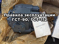 Правила эксплуатации ГСТ-90, ГСТ-112