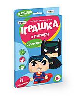 """Самоделка """"Супергерои"""" в кор. 23,3*37,2*1,4 см. /32/(202-04)"""