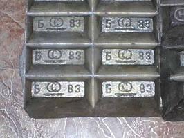 Чушка  Б83