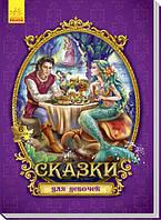 Велика казка з пазлами: Сказки для девочек (р)(160)(А771001Р)