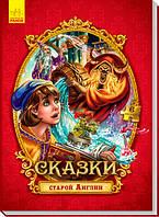 Велика казка з пазлами: Сказки старой Англии (р)(160)(А771003Р)