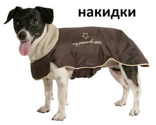 Накидки для собак