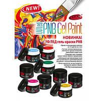 Гель-краска PNB /  UV/LED Gel Paint PNB, 5 мл