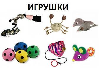 Іграшки для тварин