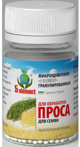 """Микроудобрение """"5 ELEMENT""""  для обработки семян проса"""