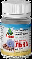 """Микроудобрение  """"5 ELEMENT""""  для обработки семян льна"""