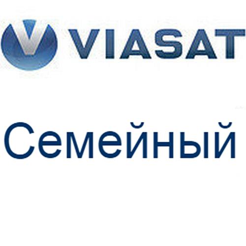 Viasat Семейный акционный- первые 3 мес