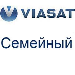 Viasat Семейный