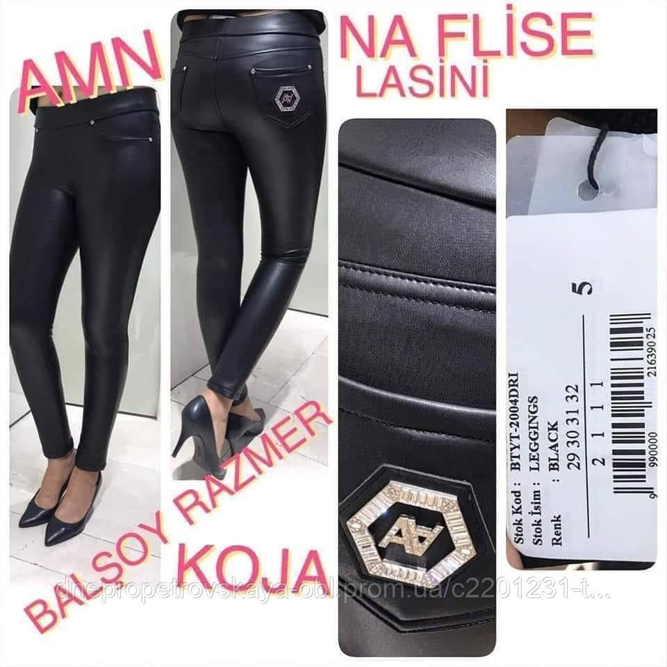 Теплые кожаные лосины AMN Amnesia Madness National Турция люкс