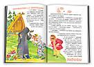 В країні Місячних Зайчиків. Сонячний Зайчик і Сонячний Вовк. Книга Всеволода Нестайко, фото 3