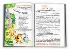 В країні Місячних Зайчиків. Сонячний Зайчик і Сонячний Вовк. Книга Всеволода Нестайко, фото 4