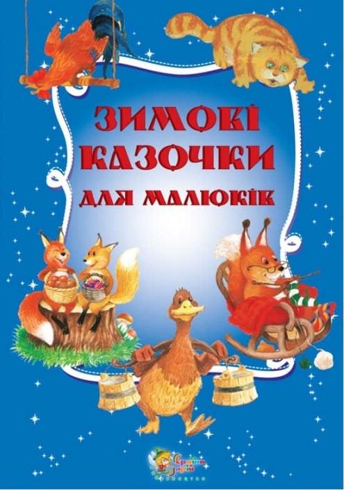 Зимові казочки для малюків. Книга для дітей