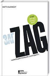 Zag. Найкращій посібник з брендингу. Книга Марті Ньюмеєра