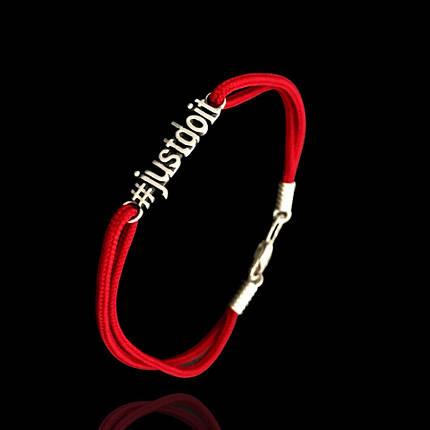 Тканевый шнуровой браслет с серебряным хештегом  #justdoit, 170мм, фото 2